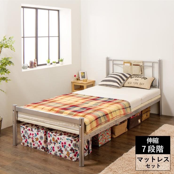 ベッド シングル のびのびベッド 専用マットレス セット 150cm~210cmまで長さが伸縮 シングルベッド マットレス セット 伸縮(代引不可)【送料無料】