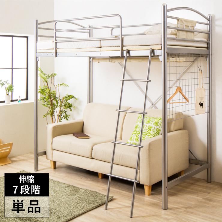 ベッド シングル のびのびロフトベッド 専用マットレスト セット 150cm~210cmまで長さが伸縮 シングルベッド マットレス セット(代引不可)【送料無料】