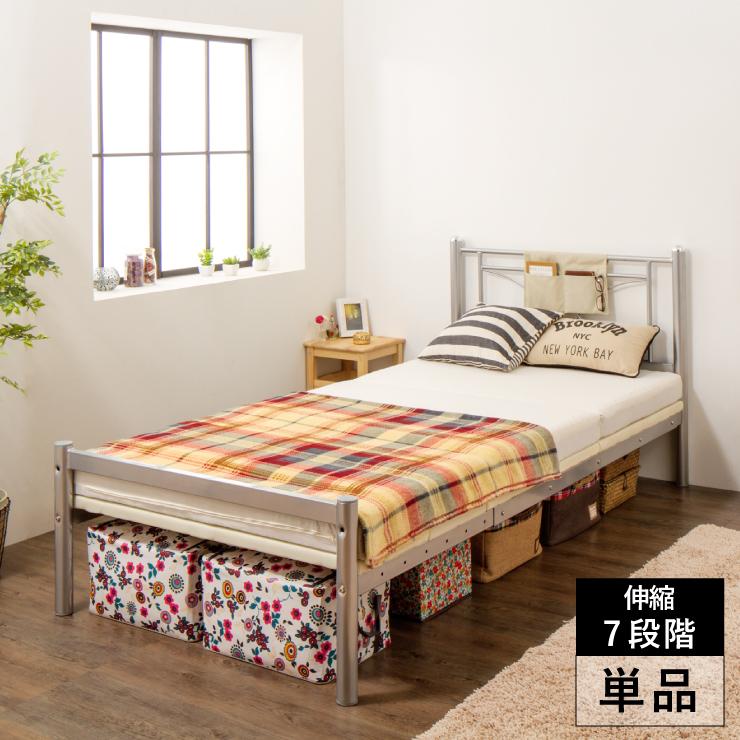 ベッド シングル のびのびベッド 伸縮ベッド 150cm~210cmまで長さが伸縮 シングルベッド のびのび 伸縮 長さ調整 パイプベッド(代引不可)【送料無料】