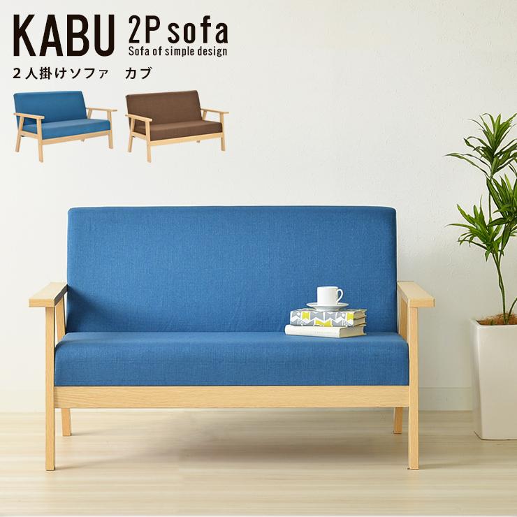 ソファ 2人用 コンパクト ソファチェア 椅子 ファブリック ナチュラル リビング カブ2P(代引不可)【送料無料】