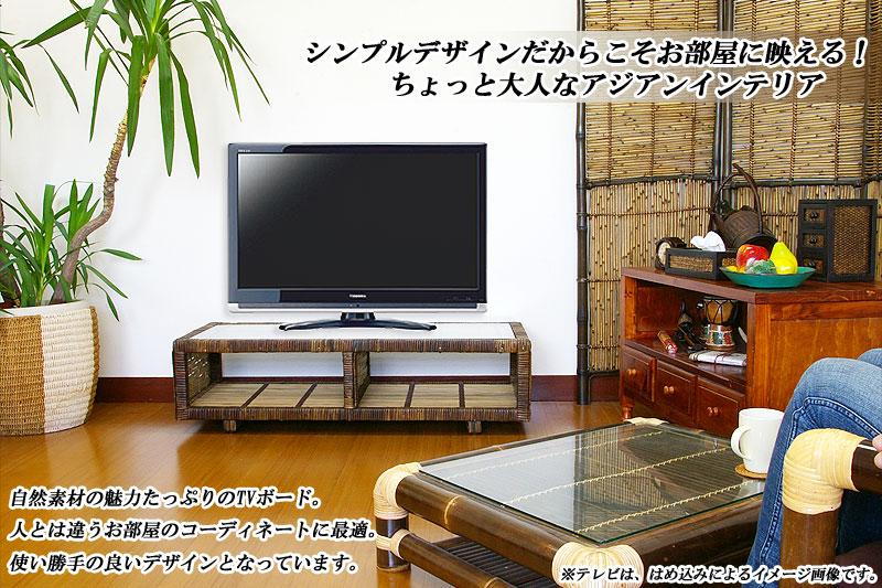 ラタン×ブリ・センターテーブルTVボード アジアン アジアン家具 バリ バリ家具(代引き不可)