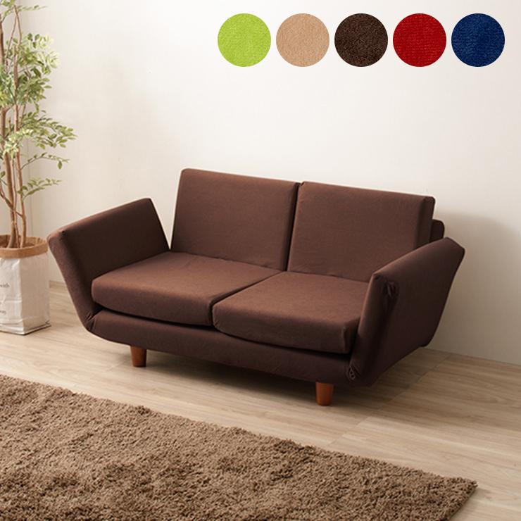 座椅子と分割できるソファ 2人掛け 日本製 ソファ ソファー 座椅子 リクライニング ローソファ フロアソファ 二人掛け(代引不可)【送料無料】