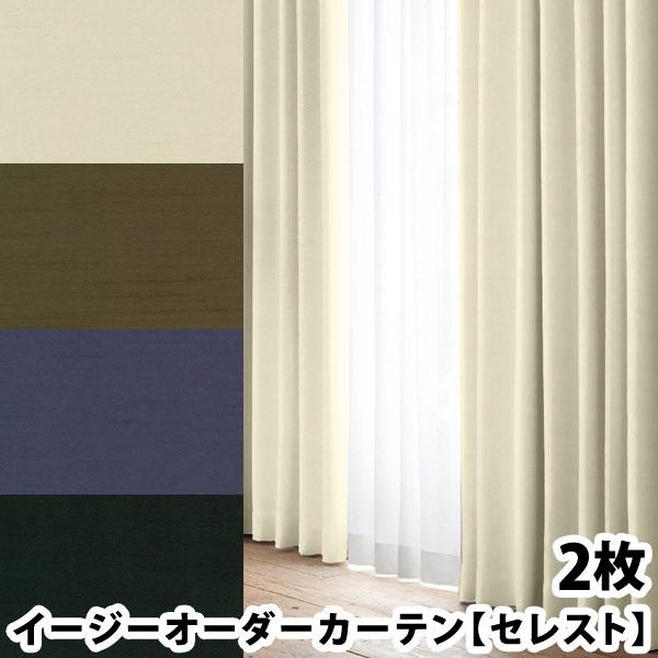 選べる4色 セレスト2枚組 幅:205~300cm 丈:116~150cm イージーオーダーカーテン 遮熱 遮音 遮光 厚地 2枚セット(代引き不可)【送料無料】