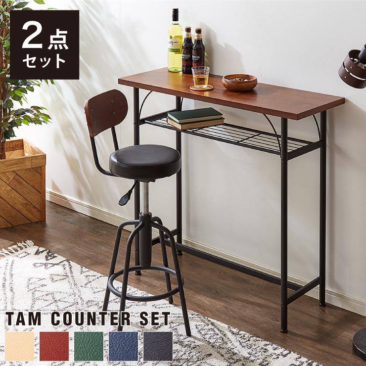 高級感 ヴィンテージ テーブル バーチェア タムチェア1脚+タムカウンターテーブル 2点セット バーテーブル カウンター(代引不可)【送料無料】 チェア