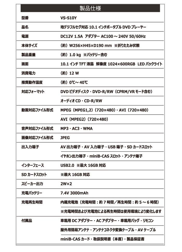 ベルソス 10.1インチフルセグポータブルDVDプレーヤー VS-S10Y 10.1インチ DVDプレーヤー