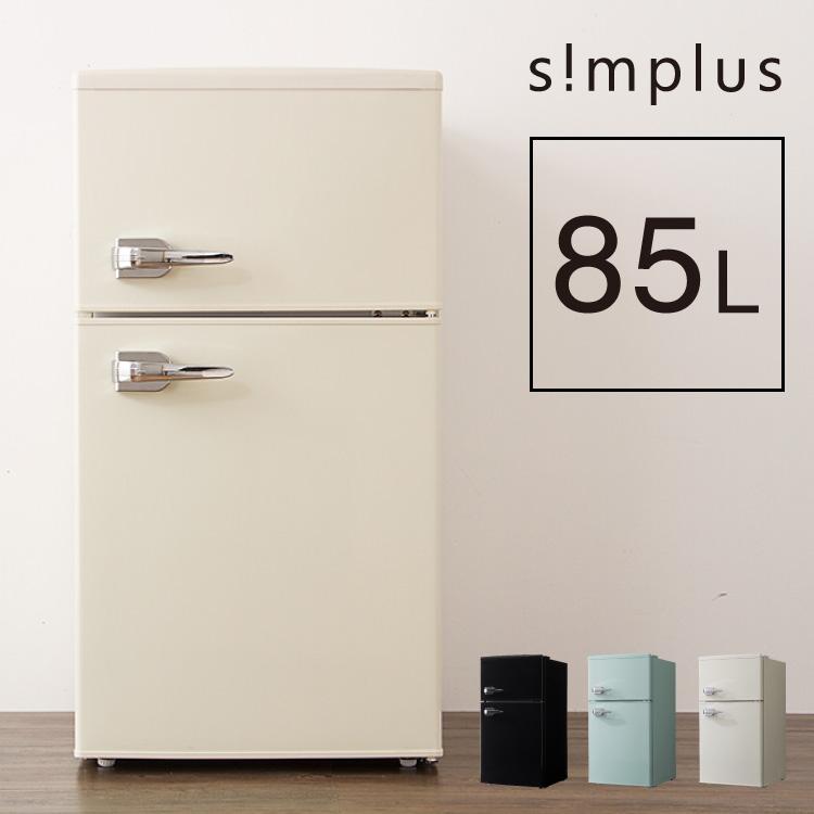 冷蔵庫 レトロ冷蔵庫 85L 2ドア 冷凍冷蔵 SP-RT85L2 3色 レトロデザイン レトロ おしゃれ かわいい 冷凍庫 冷蔵庫 一人暮らし(代引不可)【送料無料】