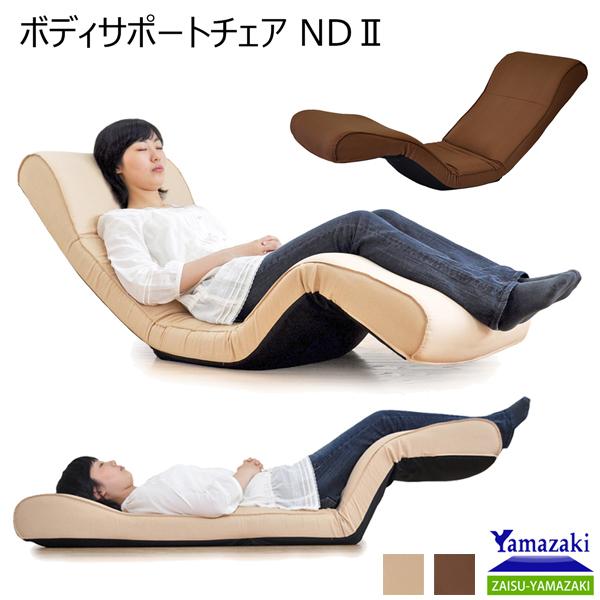 【日本製】 座椅子 リクライニング ボディサポートチェア 座いす 一人用 撥水 国産 チェア ナノヘキサ(代引不可)【送料無料】