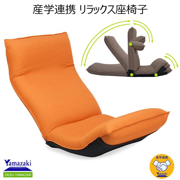 日本製 特許取得 産学連携 リラックス座椅子 CBC313 座椅子 ざいす 座いす リクライニング 姿勢 ヘッドリクライニング(代引不可)【送料無料】