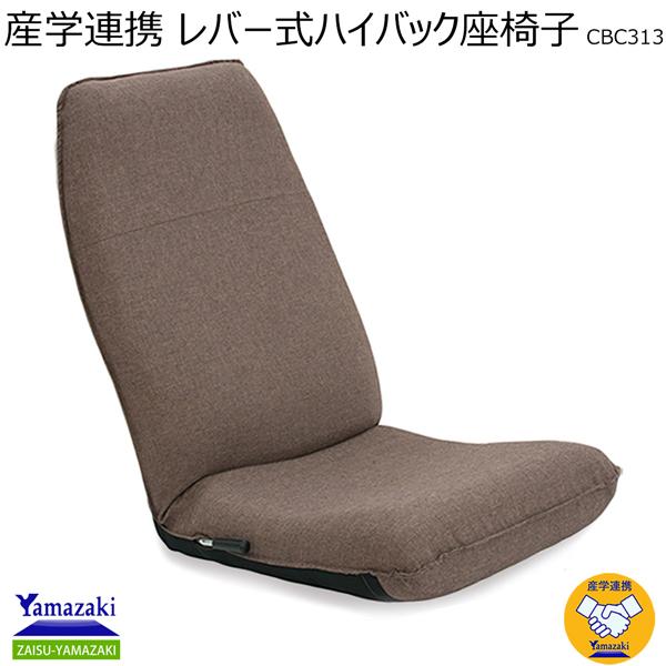日本製 特許取得 産学連携 ハイバック回転座椅子 CBC313 座椅子 ざいす 座いす リクライニング 姿勢 回転 ヘッドリクライニング(代引不可)【送料無料】