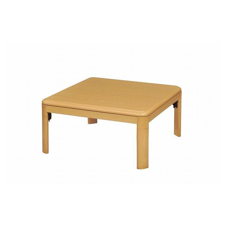 丸栄木工所 こたつ テーブル 正方形 カジュアルコタツ 80×80cm KS-80LN(代引不可)【送料無料】