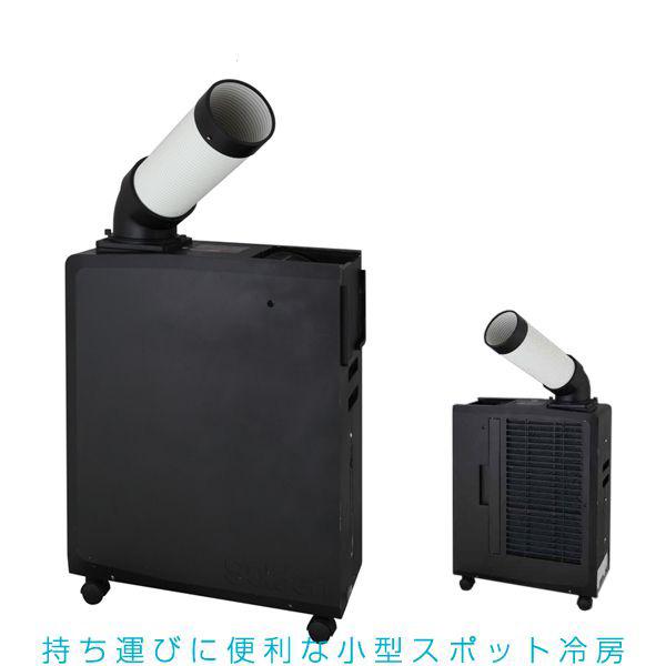 ポータブルスポットエアコン SS-16MXB-1【送料無料】
