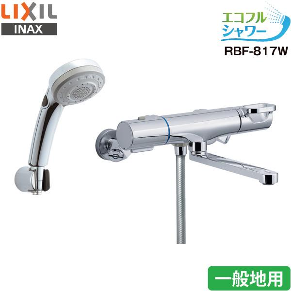 LIXIL リクシル 浴室用水栓 RBF-817W サーモスタット付 シャワーバス水栓 一般地用 取り付け工事不可【送料無料】