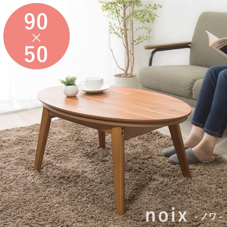 楕円こたつ noix ノワ 幅90 こたつテーブル テーブル おしゃれ コタツ 楕円 シンプル【送料無料】
