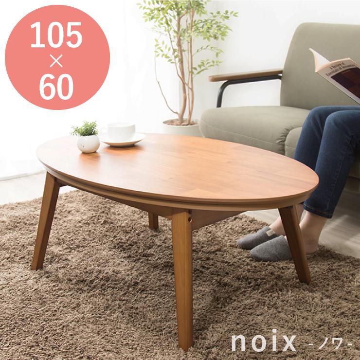 楕円こたつ noix ノワ 幅105 こたつテーブル テーブル おしゃれ コタツ 楕円 シンプル【送料無料】