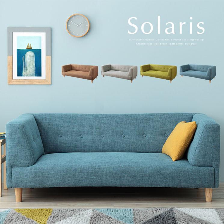 2.5人掛けコンパクトな北欧調デザインソファ【solaris】ソラリス【送料無料】(代引不可)