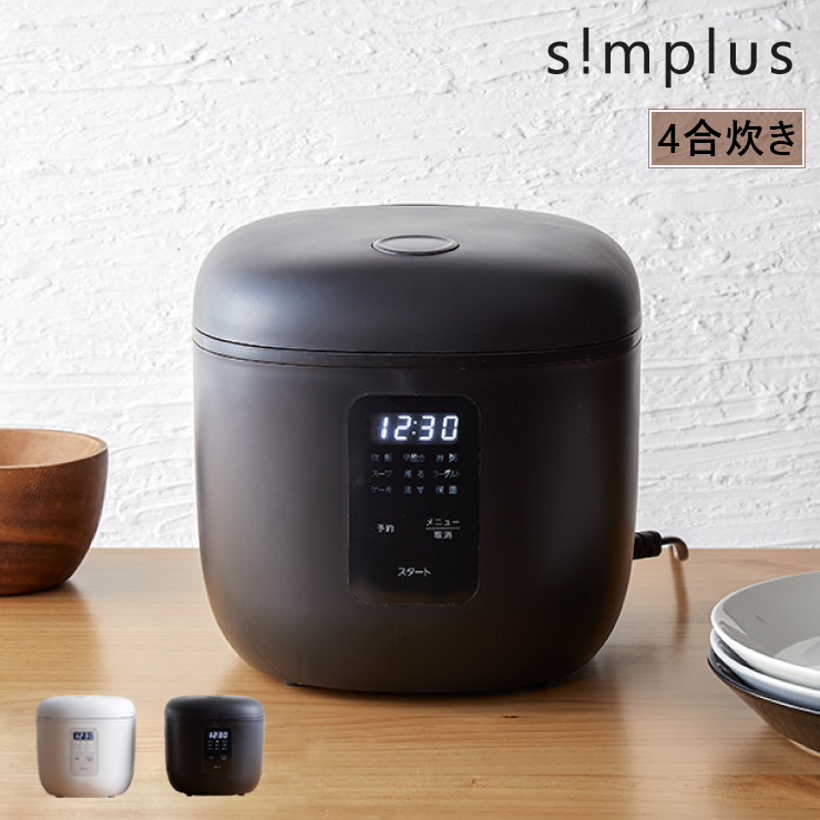 送料無料 simplus シンプラス マイコン式 開店記念セール 4合炊き炊飯器 SP-RCMC4 期間限定割引 ヨーグルト 保温機能 炊飯器 店 ケーキ 温度センサー付き