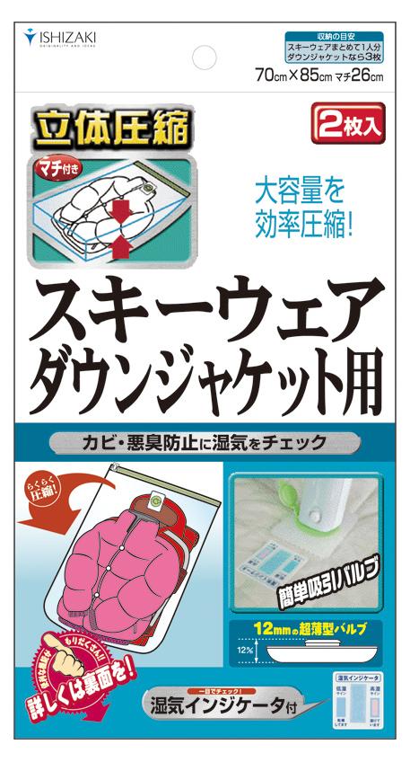 送料無料 日本製 衣類圧縮袋 スキー ダウンジャケット用 2枚入 品質保証書付 バルブ式 至高 圧縮 衣類収納 押入れ収納 マチ付圧縮袋 本物 湿気インジケータ付き 圧縮パック