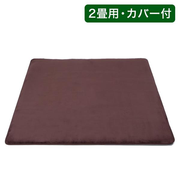 電磁波カット 電気ホットカーペット 2畳用カバー付 ZC-20KR(代引不可)【送料無料】
