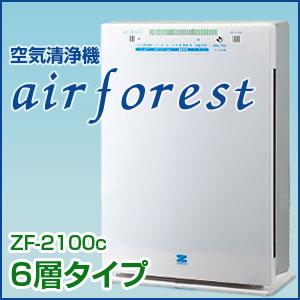 空気清浄機 エアフォレスト ZF-2100c 6層タイプ 脱臭 集塵 ダイオキシン 空気清浄器【送料無料】