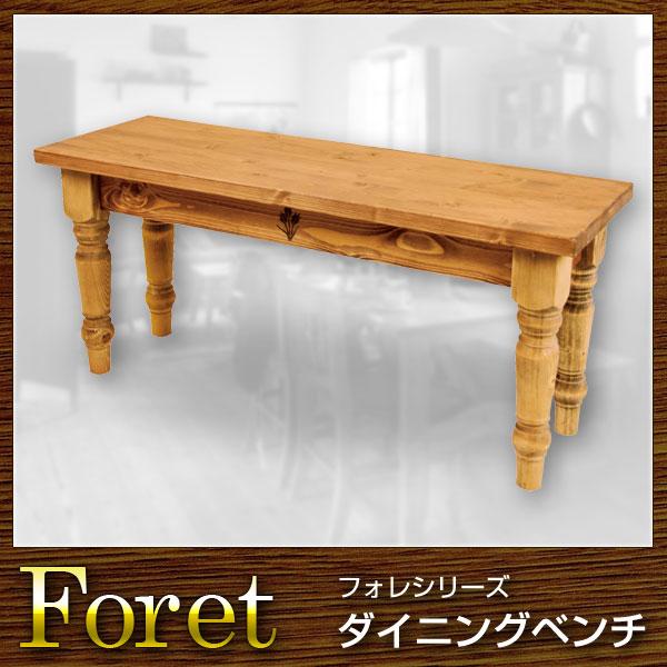 椅子 ベンチ ダイニングチェア Foret フォレ【送料無料】(代引き不可)