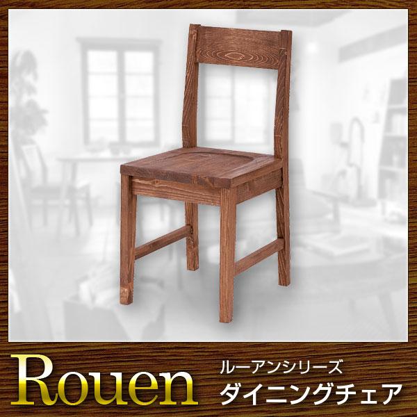 椅子 チェア ダイニングチェア Rouen ルーアン【送料無料】(代引き不可)