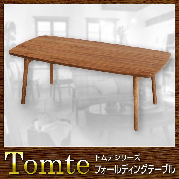 テーブル フォールディングテーブル 幅105 Tomte トムテ【送料無料】(代引き不可)