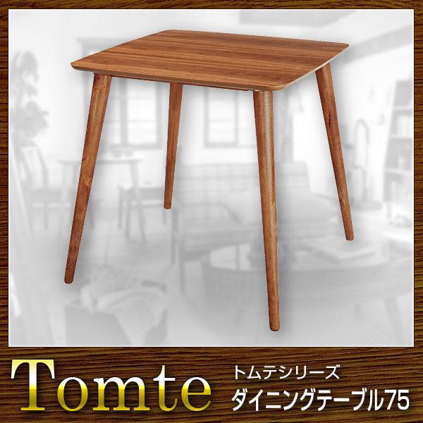 テーブル ダイニングテーブル 幅75 Tomte トムテ【送料無料】(代引き不可)