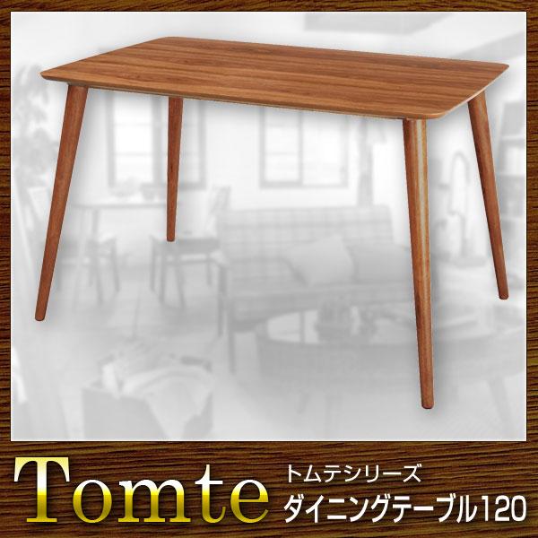テーブル ダイニングテーブル 幅120 Tomte トムテ【送料無料】(代引き不可)