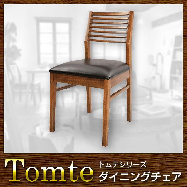 椅子 チェア ダイニングチェア Tomte トムテ【送料無料】(代引き不可)