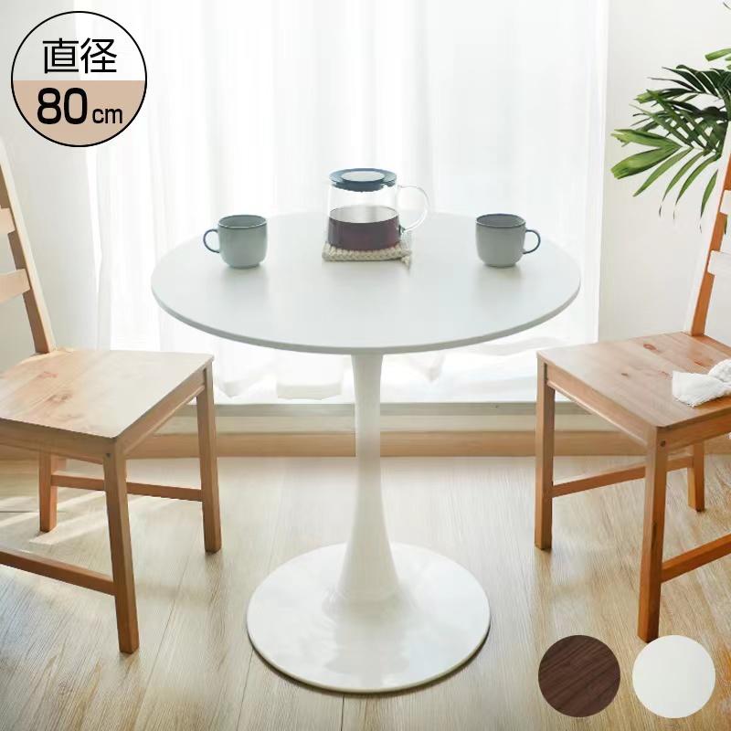送料無料 組み立て簡単 お手入れ簡単 円形 スチール 付与 MDF ホワイト 省スペース コンパクト 2人用 3人用 おしゃれ 韓国インテリア ダイニングテーブル 白 北欧 幅80cm カフェテーブル 毎日激安特売で 営業中です 高さ73cm 円型 丸テーブル 一人暮らし 木製