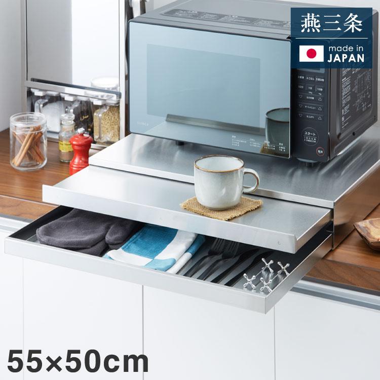 【日本製】 ステンレス スライドテーブル W55引出し付き テーブル スライドテーブル 隙間テーブル 省スペース(代引不可)【送料無料】