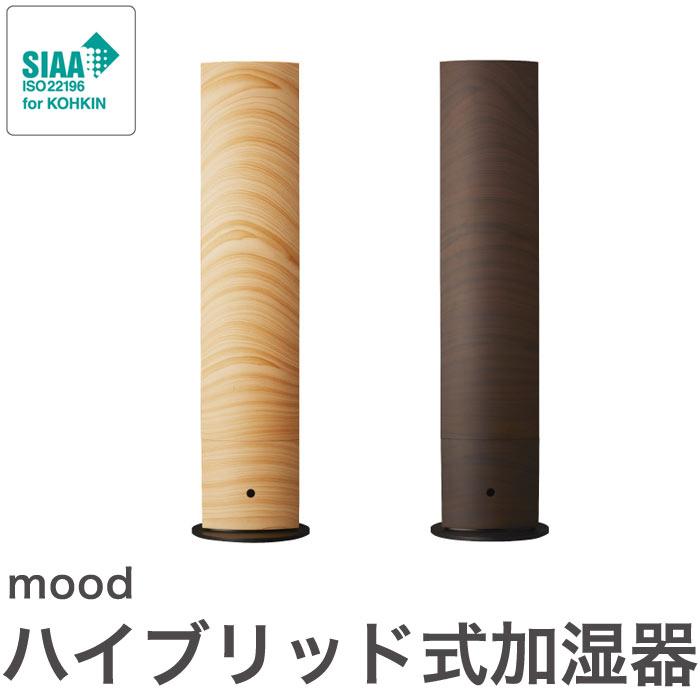 mood ムード タワー型ハイブリッド式加湿器 木目調 SHKD-3521 ハイブリッド アロマ 加湿機 ハイブリッド式加湿器 木目【あす楽対応】【送料無料】