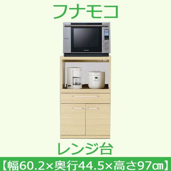 フナモコ レンジ台 【幅60.2×高さ97cm】 エリーゼアッシュ ARA-60 日本製 国産