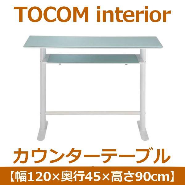 あずま工芸 TOCOM interior(トコムインテリア) カウンターテーブル 幅120cm ガラス天板 ホワイト GCT-2511