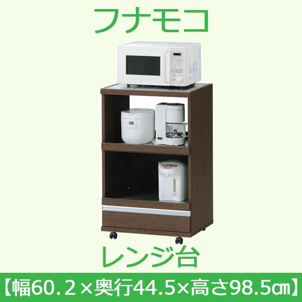 フナモコ レンジ台 【幅60cm】コンセント付 レベッカオーク FRR-21 日本製 国産