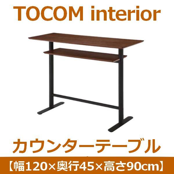あずま工芸 TOCOM interior(トコムインテリア) カウンターテーブル 幅120cm ダークブラウン TCT-1220