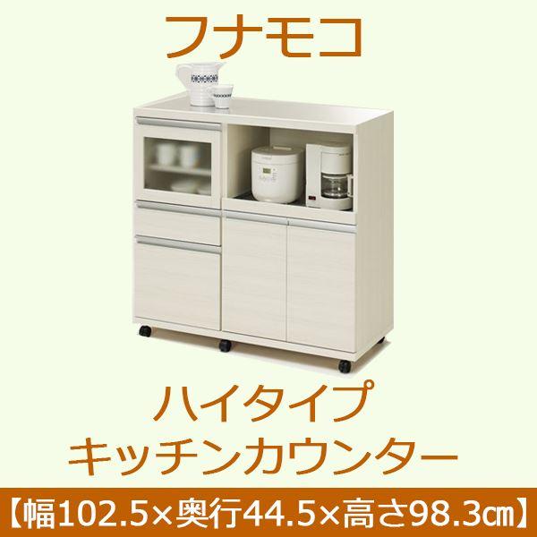 フナモコ ハイタイプキッチンカウンター 【幅102.5×高さ98.3cm】 ホワイトウッド MRS-102 日本製 国産