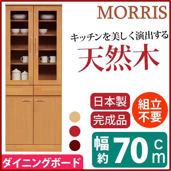 ダイニングボード(食器棚/キッチン収納) 【幅70cm】 木製 ガラス扉 日本製 ナチュラル 【完成品】【代引不可】