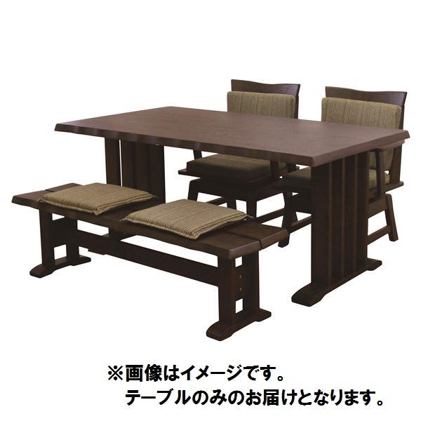 【単品】和風ダイニングテーブル/リビングテーブル 【長方形 幅150cm】 木製 ブラッシング加工 『伊吹』 ダークブラウン