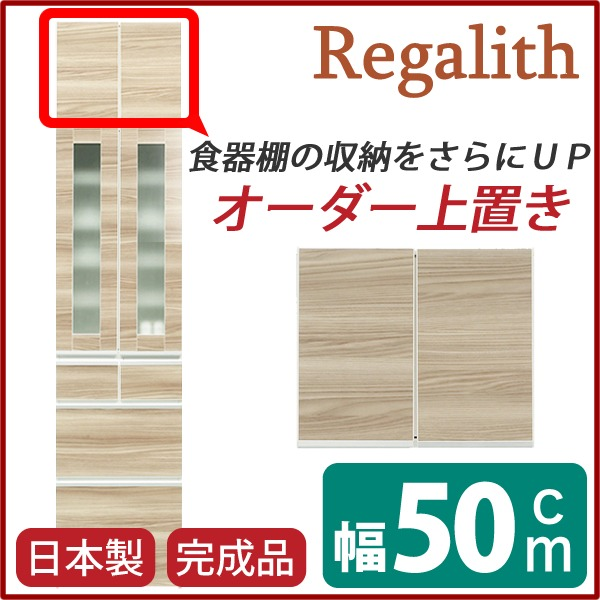 シンプルできれい 組み合わせて便利な木目調上置き棚 上置き ダイニングボード レンジボード用戸棚 送料無料(一部地域を除く) 超安い 完成品 日本製 ブラウン 幅50cm 代引不可