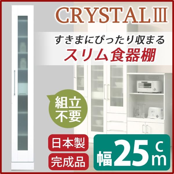 スリムタイプ食器棚/キッチン収納 幅25cm 飛散防止加工ガラス使用 移動棚付き 日本製 ホワイト(白) 【完成品】【代引不可】