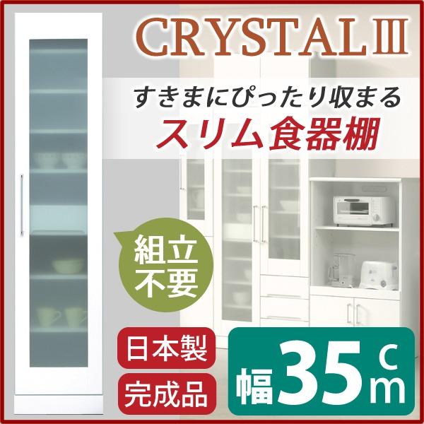 スリムタイプ食器棚/キッチン収納 幅35cm 飛散防止加工ガラス使用 移動棚付き 日本製 ホワイト(白) 【完成品】【代引不可】