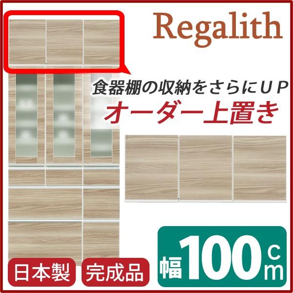 上置き(ダイニングボード/レンジボード用戸棚) 幅100cm 日本製 ブラウン 【完成品】【代引不可】