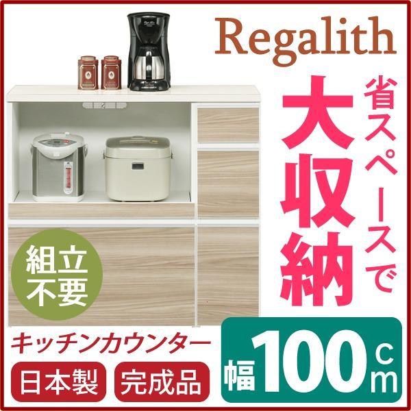 キッチンカウンター 幅100cm 二口コンセント/スライドテーブル/引き出し付き 日本製 ブラウン 【完成品】【代引不可】