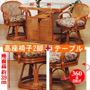 天然籐ダイニング3点セット [360度回転座椅子2脚/棚付き強化ガラステーブル] 【代引不可】