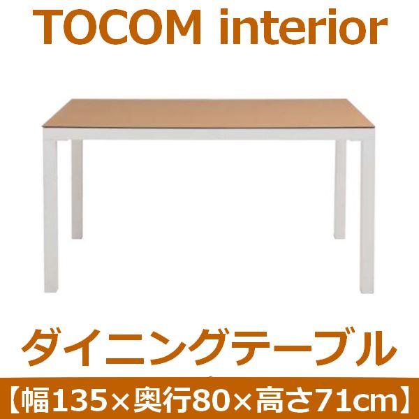 あずま工芸 TOCOM interior(トコムインテリア) ダイニングテーブル 強化ガラス天板 135×80cm【2梱包】 ナチュラル GDT-7636【代引不可】