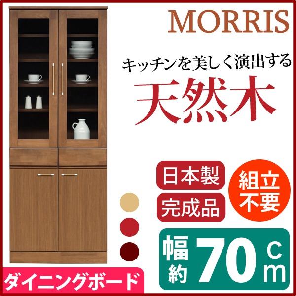 ダイニングボード(食器棚/キッチン収納) 【幅70cm】 木製 ガラス扉 日本製 ブラウン 【完成品】【代引不可】