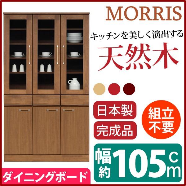 ダイニングボード(食器棚/キッチン収納) 【幅105cm】 木製 ガラス扉 日本製 ブラウン 【完成品】【代引不可】