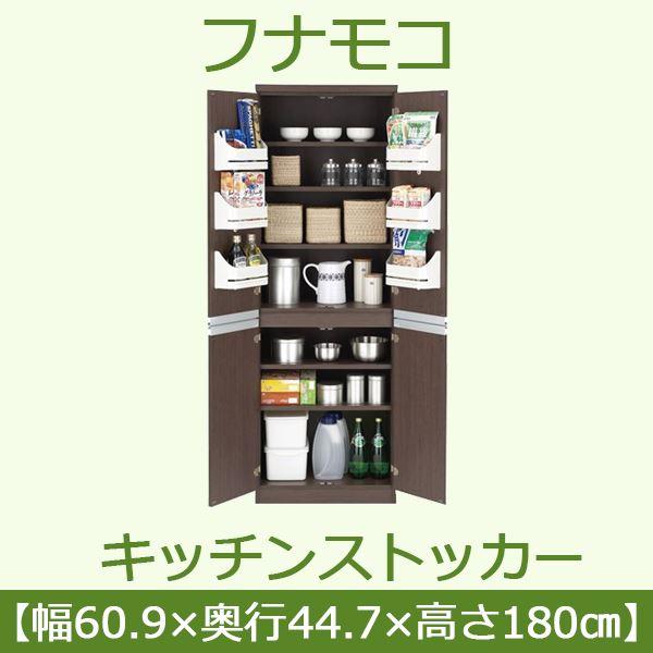 フナモコ キッチンストッカー 【幅60.9×高さ180cm】 レベッカオーク FSR-605 日本製【代引不可】