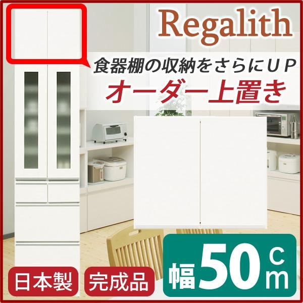シンプルできれい 組み合わせて便利な木目調上置き棚 上置き ダイニングボード レンジボード用戸棚 幅50cm 完成品 日本製 限定価格セール 白 往復送料無料 ホワイト 代引不可